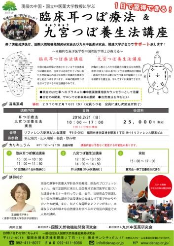 2016.2講座.jpg